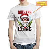 """Мужская именная футболка """"Анечкин Дед Мороз"""""""