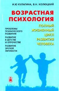 Возрастная психология: Полный жизненный цикл развития человека. Ирина Кулагина, Владимир Колюцкий