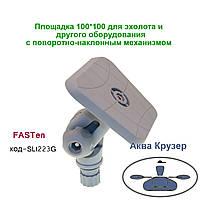 Площадка FASTen для эхолота и другого оборудования с поворотно-наклонным механизмом 100*100 , ц.серый, SLt223G