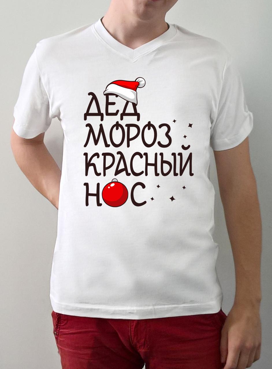 """Мужская футболка """"Дед мороз красный нос"""""""