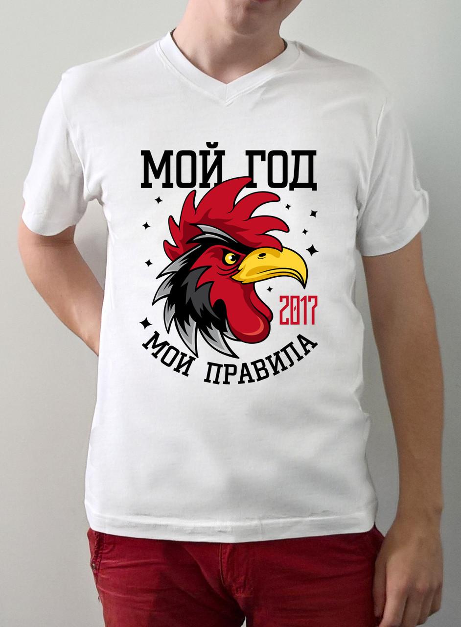 """Мужская футболка """"Мой год мои правила"""""""