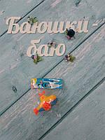 Водоплавающая игрушка Батискаф, заводная