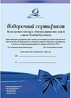 """Сертификат на обучение """"Теория яхтинга"""""""