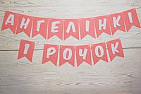 Гирлянда Ангелінкі 1 рочок Розовая, фото 1