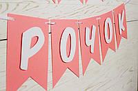 Гирлянда С Днем рождения бело-персиковая
