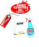 Moschino Fresh Хорватия Люкс качество АА++  Москино Фреш