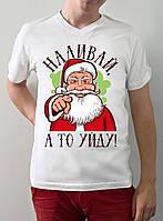"Мужская футболка ""Наливай а то уйду"""
