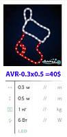Святковий світлодіодний чобітків AVR03X05. Світлодіодна гірлянда. LED гірлянда.