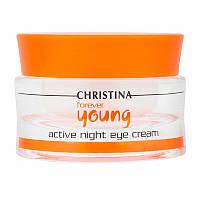 Christina Forever Young Active Night Eye Cream - Омолаживающий ночной крем для зоны глаз 30мл
