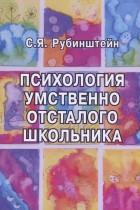 Психологія розумово відсталого школяра. Рубінштейн С. Я.