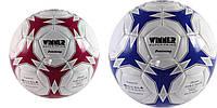 Мяч футбольный WINNER Super Primo (Виннер Супер Примо) ( оригинал )