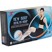 Обруч массажный антицеллюлитный Хула Хуп New Body Health Hoop