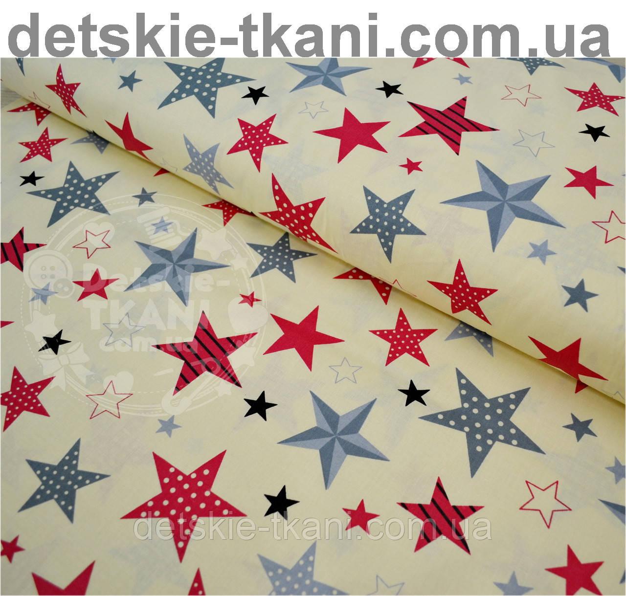 Ткань с серыми и красными звёздами на бежевом фоне № 496а
