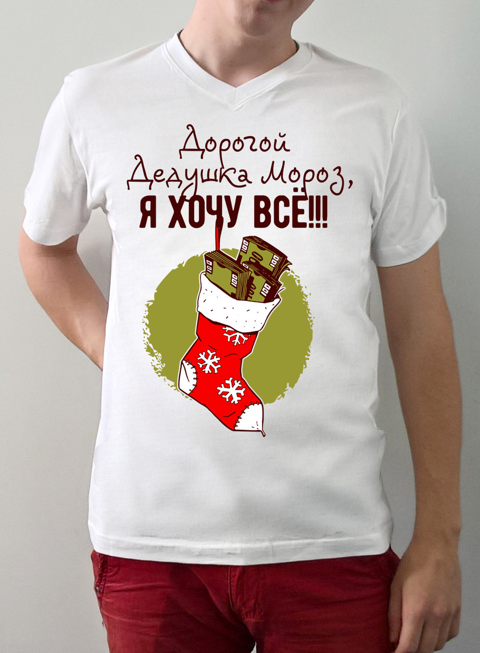 "Мужская футболка ""Дорогой Дедушка Мороз я хочу всё!!!"""