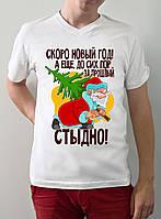 """Мужская футболка """"Скоро Новый Год а все еще за прошлый стыдно"""""""