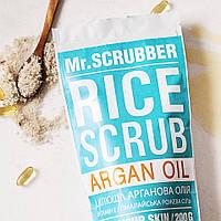 Mr. Scrubber Rice Scrub Argan Oil - Рисовый скраб для тела с аргановым маслом, 200 г