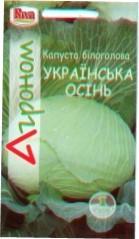 Капуста Українська Осінь 20г (Агроном)
