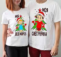 """Парные футболки """"Мой Дед Мороз \ моя Снегурочка"""""""