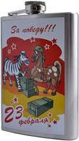 Фляга из нержавеющей стали 23 февраля №8-3,сувениры для мужчин к 23 февраля,украинские сувениры
