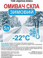 Омыватель стекла зимний -22°C