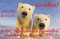 Акция - бесплатная доставка обогревателей ТРИО!