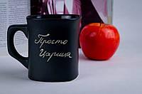 """Чашка """"Просто царица"""""""