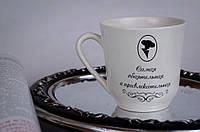 """Чашка """"Самая обаятельная и привлекательная"""""""