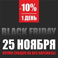 BLACK FRIDAY! Не прозевай свою черную скидку!