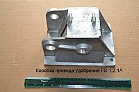 Коробка привода удобрения СПЧ-6 FS-1.2.1A. Запчасти к сеялке СПЧ-6, СПЧ-6М.