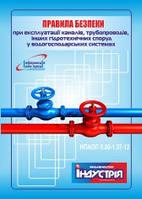 НПАОП 0.00-1.57-12. Правила безпеки при експлуатації каналів, трубопроводів, інших гідротехнічних споруд у вод