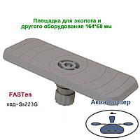 Ss223G FASTen Площадка для эхолота и другого оборудования 164*68 мм (Фастен борика), цвет серый
