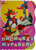 """Детская книжка """"Лиса и журавель"""" серии """"Книжка-игрушка"""" укр.яз."""