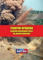 НПАОП 0.00-1.67-13. Технічні правила ведення вибухових робіт на денній поверхні
