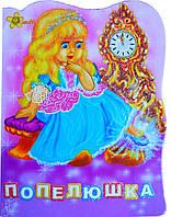 """Книга для малышей """"Золушка"""" серии """"Книжка-игрушка"""" рус.яз."""