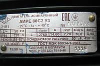 Однофазный электродвигатель АИРЕ 80 С4 (1,5 кВт, 1500 об/мин) М