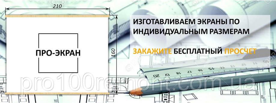 Изготовление проекционных экранов под заказ, фото 2
