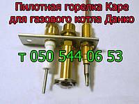 Пилотная горелка для газового котла Данко (с автоматикой Каре)
