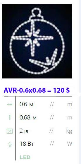 "Светодиодный новогодний ""Шар светодиодный новогодний Звезда"" AVR 0.6х0.68"