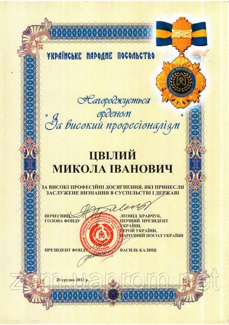 """Директор завода сельхозмашин награжден орденом """"За высокий профессионализм"""""""