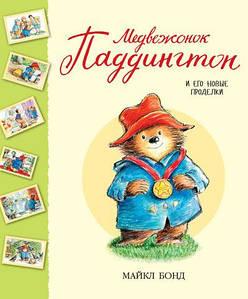 Медвежонок Паддингтон и его новые проделки. Автор: Майкл Бонд