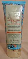 Oblepikha Siberica Professional Облепиховый скраб для кожи головы для всех типов волос RBA /57-25N