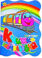 """Раскраска для детей с подсказкой и стихами А4 """"Транспорт"""" укр.яз."""