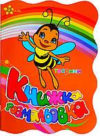 """Раскраска про животных с подсказкой и стихами А4 """"Животные (Пчела)"""" укр.яз."""