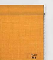 Лен 852 грязно- оранжевый до 45 см, высота до 1,60 м, Тканевая ролета открытого типа