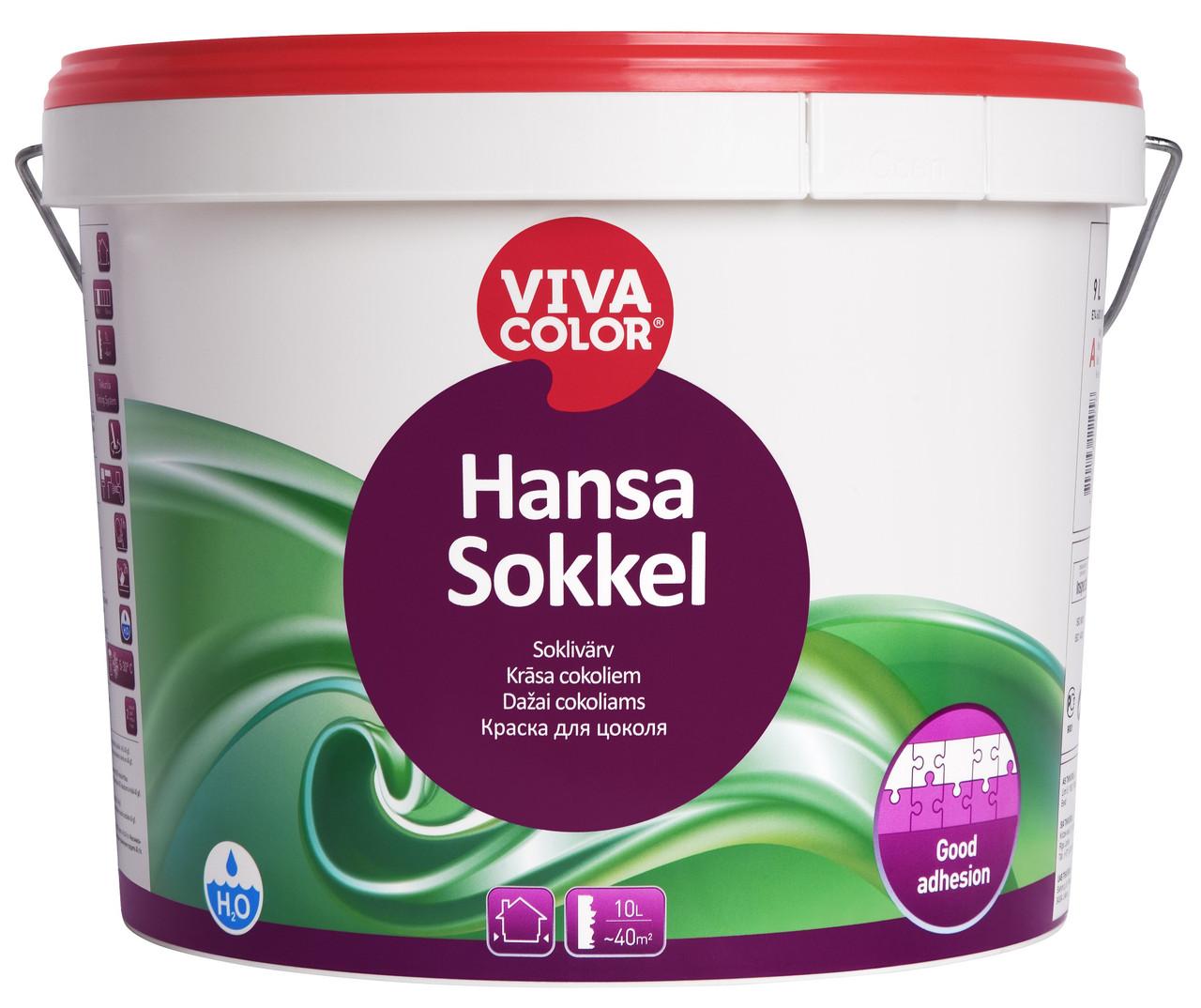 Фарба для цоколя Vivacolor Hansa Sokkel 2,7л(С)