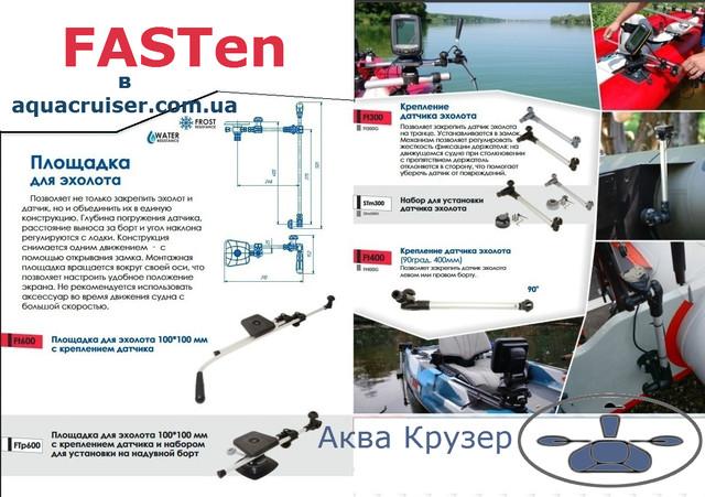 Крепление для эхолота и датчика эхолота в Украине - FTp600 fasten borika