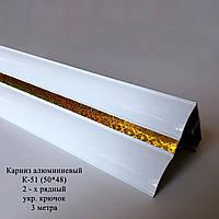 Карниз алюминиевый 2-х рядный К-51 (50*48) белый  (1,5 м - 3 м)