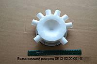 Всасывающий распределитель SK12-02.00.001-01 8-рядный на сеялку СПЧ-6, СПЧ-8