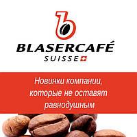 Обновление линеек кофе от Blasercafe