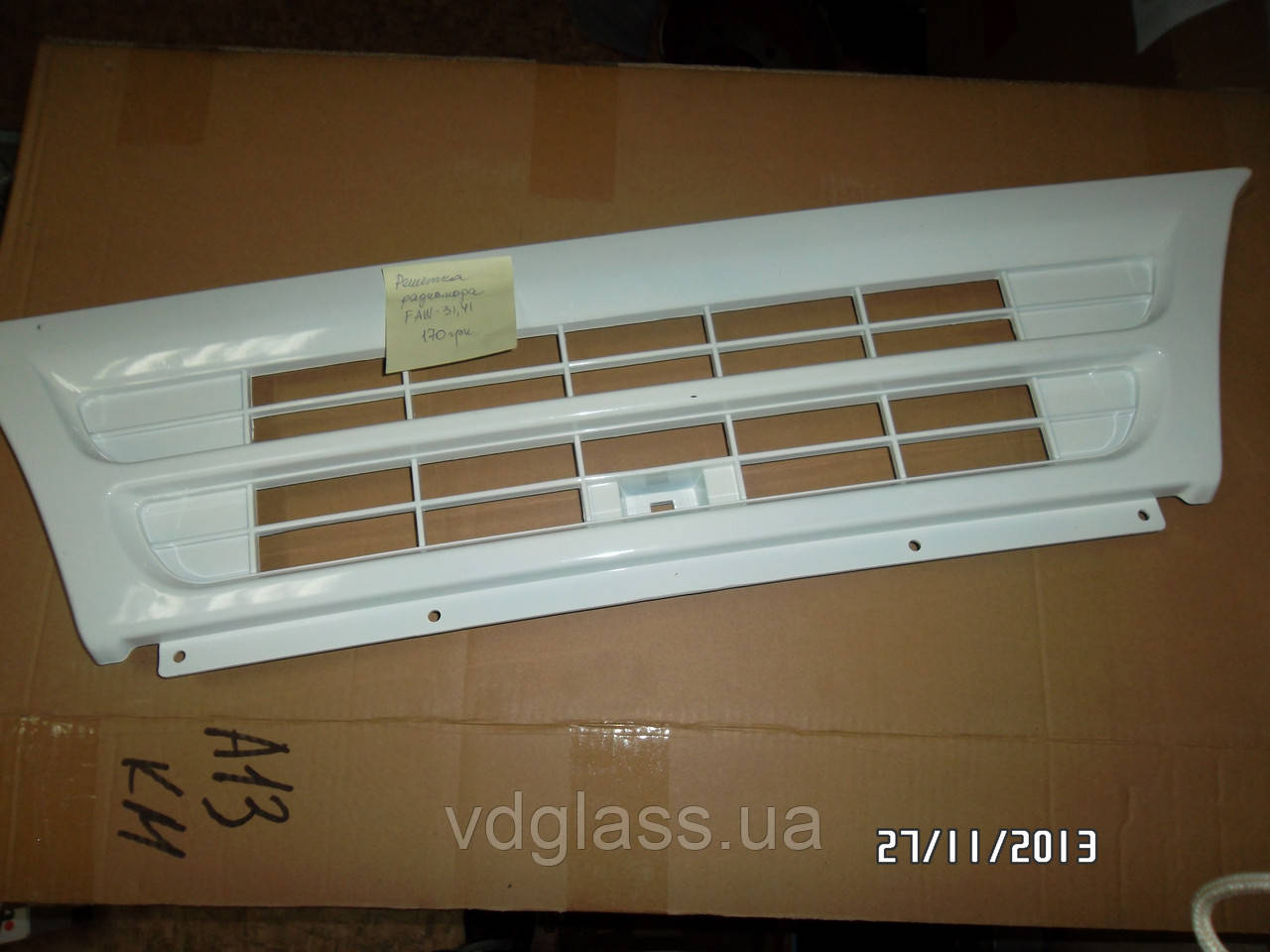 Решетка радиатора белая, синяя FAW 1031,1041